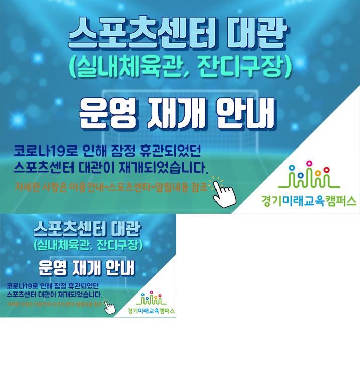 스포츠센터 운영 재개