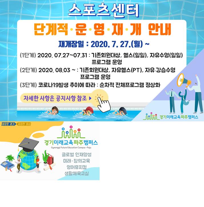 스포츠센터 운영 재개 안내