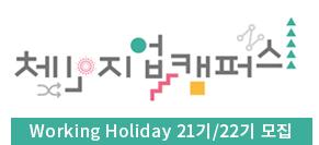 체인지업캠퍼스 Working Holiday 21기/22기 모집
