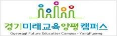 경기미래교육캠퍼스 양평본부