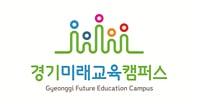 경기미래교육캠퍼스