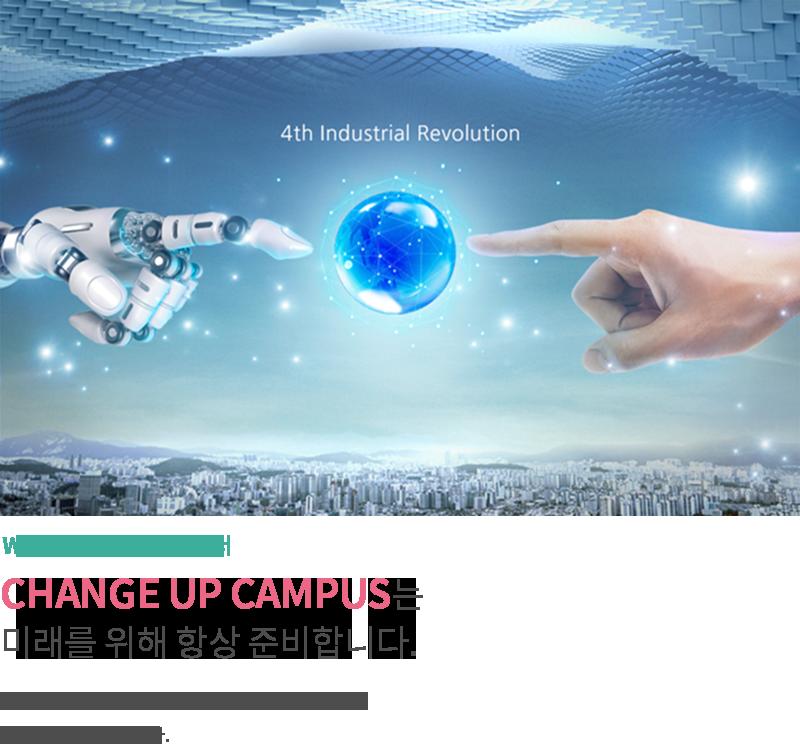 체인지업 이미지,WOW! 즐거운 지식배움터,CHANGE UP CAMPUS는 미래를 위해 항상 준비합니다.체인지업캠퍼스는 미래인재양성을 위해 창의력 증진 프로그램을 장려합니다.